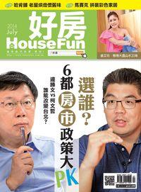好房網雜誌 [第14期]:選誰?6都候選人 房市政策大PK