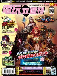 電玩双週刊 2014/07/14 [第144期]:超快感3D手遊巨作