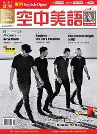 English Digest實用空中美語 [第319期] [有聲書]:酷玩樂團的神奇鬼故事
