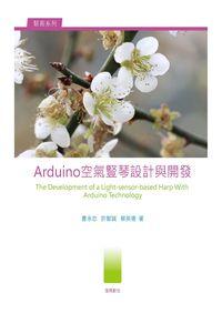 Arduino 空氣豎琴設計與開發