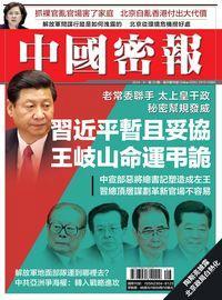中國密報 [總第23期]:習近平暫且妥協 王岐山命運弔詭