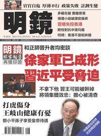 明鏡月刊 [總第54期]:徐家軍已成形 習近平受脅迫