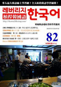 槓桿韓國語學習週刊 2014/07/16 [第82期] [有聲書]:首爾大學韓國語第三冊 第三十三課