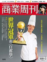商業周刊 2014/07/21 [第1392期]:世界冠軍的自奮學