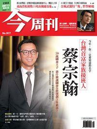 今周刊 2014/07/21 [第917期]:台灣首富家族接班人 蔡宗翰