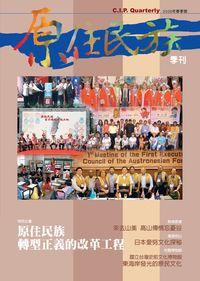 原住民族季刊 [2008 No.1]:原住民族轉型正義的改革工程