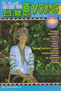 Ho Hai Yan台灣原Young:原住民青少年雜誌 [第14期]:白茲.牟固那那