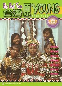 Ho Hai Yan台灣原Young:原住民青少年雜誌 [第15期]:奧威尼.卡露斯