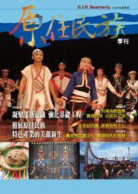 原住民族季刊 [2008 No.2]:特色產業的美麗新生