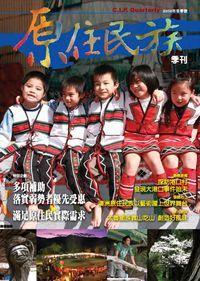原住民族季刊 [2008 No.4]:多項補助及獎勵措施 滿足原住民實際需求