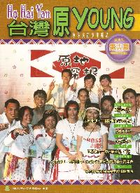 Ho Hai Yan台灣原Young:原住民青少年雜誌 [第16期]:太魯閣族