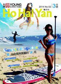 Ho Hai Yan台灣原Young:原住民青少年雜誌 [第52期]:「 衝 」 出自信與美麗的 「 浪 」 花