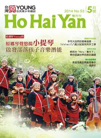 Ho Hai Yan台灣原Young:原住民青少年雜誌 [第53期]:守護台灣聖山的巡山員