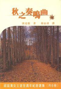 秋之奏鳴曲