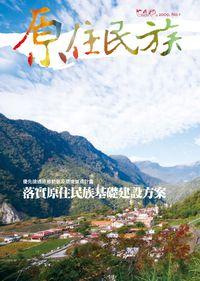 原住民族季刊 [2009 No.1]:落實原住民族基礎建設方案