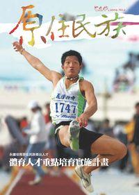 原住民族季刊 [2009 No.2]:體育人才重點培育實施計畫