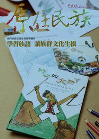 原住民族季刊 [2009 No.3]:學習族語讓族群文化生根