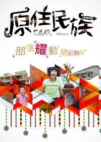 原住民族季刊 [2014 No.1]:部落耀動精彩無限