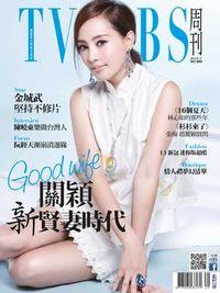 TVBS周刊 2014/07/17 [第868期]:關穎 新賢妻時代
