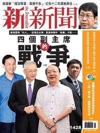新新聞 2014/07/17 [第1428期]:四個副主席的戰爭