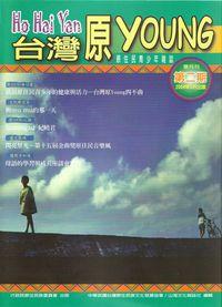 Ho Hai Yan台灣原Young:原住民青少年雜誌 [第2期]:台灣原Young四不曲
