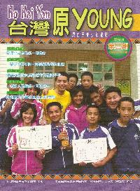 Ho Hai Yan台灣原Young:原住民青少年雜誌 [第3期]:掌握生命中的每一個機會