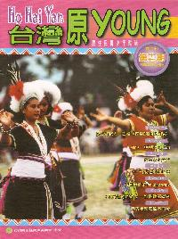 Ho Hai Yan台灣原Young:原住民青少年雜誌 [第17期]:阿美族的舞蹈