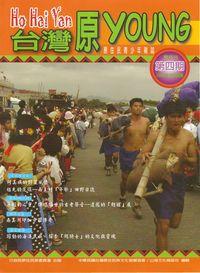 Ho Hai Yan台灣原Young:原住民青少年雜誌 [第4期]:阿美族的野菜風情