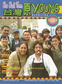 Ho Hai Yan台灣原Young:原住民青少年雜誌 [第5期]:原住民與世界