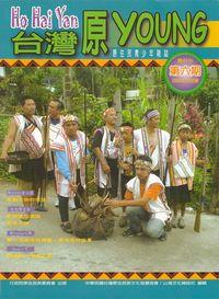 Ho Hai Yan台灣原Young:原住民青少年雜誌 [第6期]:掌握生命的價值
