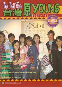 Ho Hai Yan台灣原Young:原住民青少年雜誌 [第7期]:與憂鬱共舞