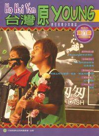 Ho Hai Yan台灣原Young:原住民青少年雜誌 [第8期]:原Young都市求學記
