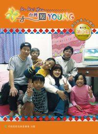 Ho Hai Yan台灣原Young:原住民青少年雜誌 [第18期]:期待原young文化繁花盛開