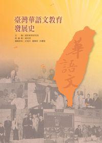 臺灣華語文教育發展史