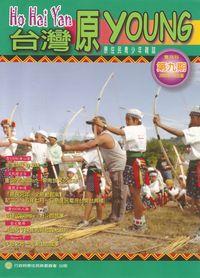 Ho Hai Yan台灣原Young:原住民青少年雜誌 [第9期]:偷嚐禁果的滋味