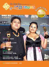 Ho Hai Yan台灣原Young:原住民青少年雜誌 [第19期]:海與天的搭檔