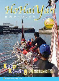 Ho Hai Yan台灣原Young:原住民青少年雜誌 [第20期]:Keep Rowing 台灣我來了!