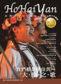 Ho Hai Yan台灣原Young:原住民青少年雜誌 [第21期]:我們都是原住民-大地之歌