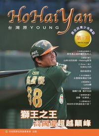 Ho Hai Yan台灣原Young:原住民青少年雜誌 [第22期]:獅王之王 高國慶超越顛峰