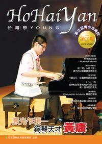 Ho Hai Yan台灣原Young:原住民青少年雜誌 [第23期]:原光乍現 鋼琴天才黃康