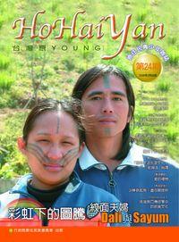 Ho Hai Yan台灣原Young:原住民青少年雜誌 [第24期]:彩虹下的圖騰