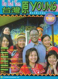 Ho Hai Yan台灣原Young:原住民青少年雜誌 [第10期]:談價值 做一個有自我的人