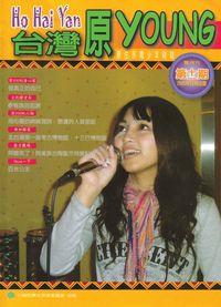 Ho Hai Yan台灣原Young:原住民青少年雜誌 [第11期]:泰雅族的起源