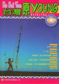 Ho Hai Yan台灣原Young:原住民青少年雜誌 [第12期]:「人之島」與島上的人