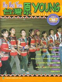 Ho Hai Yan台灣原Young:原住民青少年雜誌 [第13期]:紋面的印記 認識泰雅族('tayal)