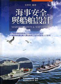 海事安全與船舶設計