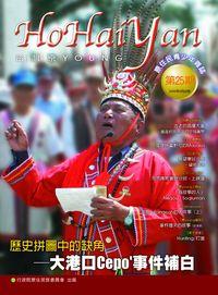 Ho Hai Yan台灣原Young:原住民青少年雜誌 [第25期]:歷史拼圖中的缺角 大港口Cepo'事件補白