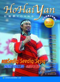 Ho Hai Yan台灣原Young:原住民青少年雜誌 [第26期]:叫我Sediq/Seediq/Sejiq 賽德克族正名 還祖先正義
