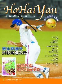 Ho Hai Yan台灣原Young:原住民青少年雜誌 [第27期]:原住民健兒拼戰奧運成棒