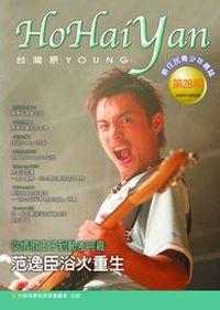 Ho Hai Yan台灣原Young:原住民青少年雜誌 [第28期]:從情歌王子到郵差阿嘉 范逸臣浴火重生